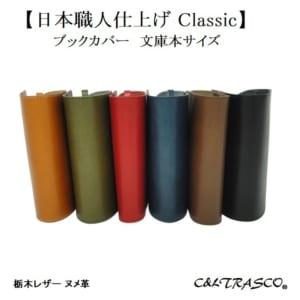 名入れ無料!! 本革 ブックカバー A6/文庫本サイズ