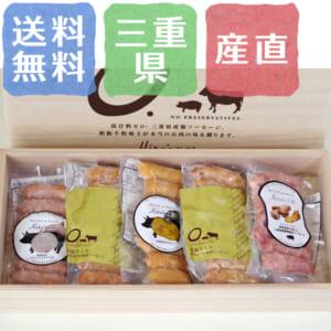 】国産野菜使用「松阪牛ソーセージと野菜入りソーセージ」