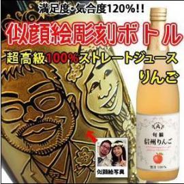 【名入れ彫刻ボトル☆似顔絵入り】りんご100%ストレートジュース 710ml