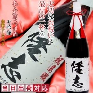 名入れラベル酒 大吟醸・モンドセレクション5年連続金賞の老舗蔵 千代菊