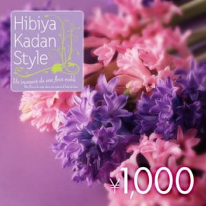 日比谷花壇フラワーギフトチケット(1,000円)