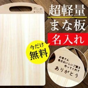 まな板 木製 無垢材 ひのき カッティングボード 軽量タイプ