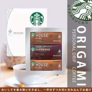 スターバックス ギフト スタバ オリガミ コーヒー オリガミドリップコーヒーギフト