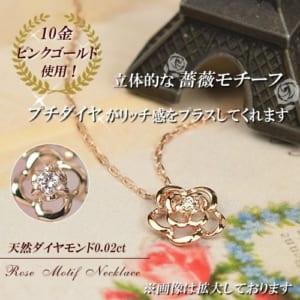 ダイヤモンドネックレス 40cm 10金 薔薇の花 ペンダント K10 ピンクゴールド
