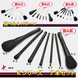 【名入無料】 北斗園 熊野化粧筆(熊野筆・メイクブラシ) 特別7本セット