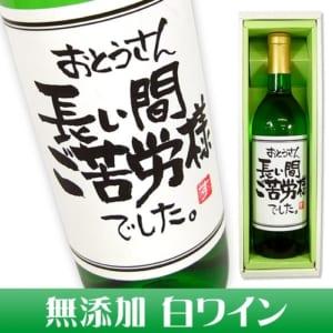 【手書きラベル】手書きラベル 無添加 白ワイン 720ml by 名入れラベルのお酒工房