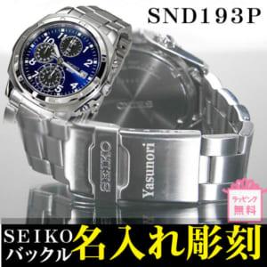 【名入れ】SEIKOバックルネーム刻印 ☆セイコークロノグラフ メンズ腕時計