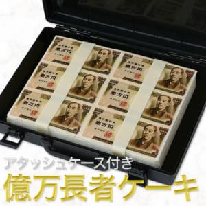 アタッシュケース付き/億万長者ケーキ