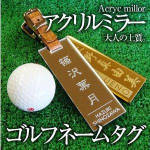 【名入れ】ゴルフバッグネームプレート/アクリルミラー