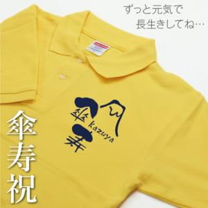 傘寿 プレゼント ポロシャツ