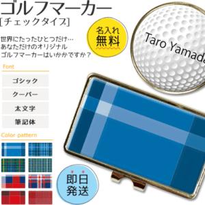【名入れ】 ゴルフマーカー グリーンマーカー