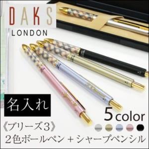 名入れ可 高級 ダックス ≪ダックスブリーズ3・複合ボールペン