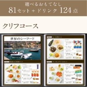 """☆クリフコース☆ """"おうちレストラン"""" こだわりぬいたセットメニュー カタログギフト"""