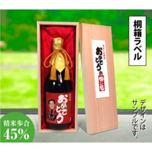 【桐箱ラベル】似顔絵祝い酒/純米大吟醸酒