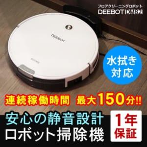 ロボット掃除機 床用 水拭き対応 ロボットクリーナー ECOVACS エコバックスジャパン DEEBOT DM82