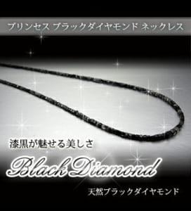 18Kホワイトゴールド使用の13カラット天然ブラックダイヤモンド