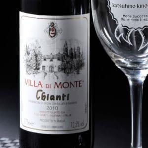 【名入れ】なめらかな舌触りが人気!イタリアの代表的な赤ワイン