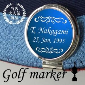 名入れゴルフマーカー☆世界にたったひとつ 磁石でくっつく