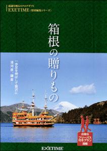 箱根の贈りもの+EXETIME Part 5 カタログギフト エグゼタイム