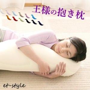 【名入れ可・王様の抱き枕 】