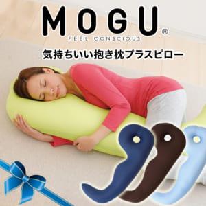 MOGU (モグ) 気持ちいい抱き枕 プラスピロー 約 44×102×15cm
