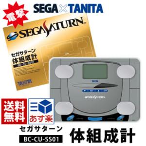 タニタ セガサターン 体組成計