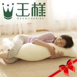 【公式】【名入れ可】王様の抱き枕 標準サイズ 今だけアイマスク枕のおまけ付き【ギフトラッピング無料】