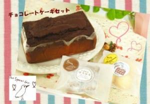 チョコレートケーキ&クッキーセット