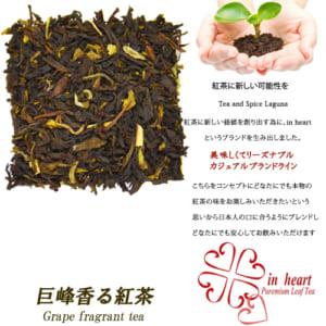 『巨峰香る紅茶』ティーバッグ20個入
