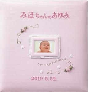 【名入れ】刺繍の写真アルバム/【有料オルゴール】ブラームスの子守唄