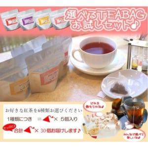 紅茶 ティーバッグ 詰め合わせ 選べる30個