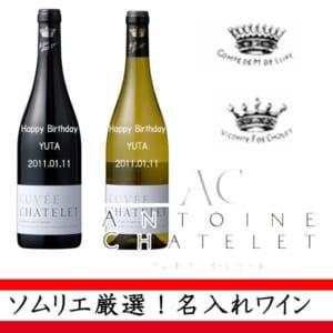 【ソムリエ厳選】名入れ赤ワイン 王冠のラベルがオシャレな赤ワイン