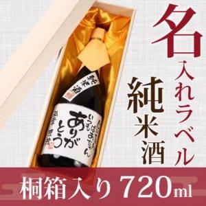 【手書きラベル】名入れ純米酒 720ml (桐箱入り)