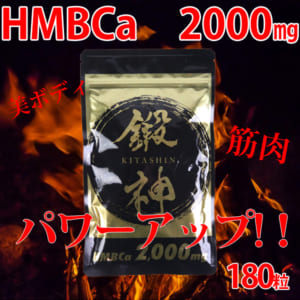 鍛伸 180粒入り HMB高配合 サプリメント
