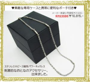 磁気ネックレスステンレス磁気パワーネックレス メンズ レディース