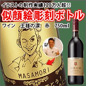【ワイン】 王様の涙 赤 750ml(似顔絵×彫刻ボトル)