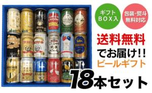 こだわりのクラフトプレミアムビールギフト350缶×18本