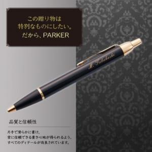 公式★パーカーボールペンIM【PARKER公式包装紙・専用BOX付】★名入れ無料