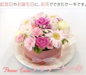 【フラワーケーキ ブルーマート☆スイートケーキ 】