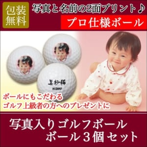 【名入れ】ブロ仕様/写真入りゴルフボール