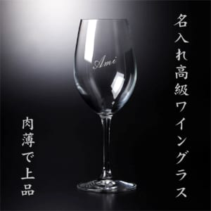 【名入れ】高級クリスタルのワイングラス
