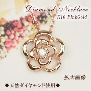 ダイヤモンドネックレス 40cm 10金 薔薇の花 ペンダント