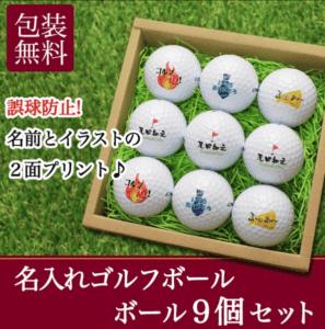名入れゴルフボール ボール9個セット