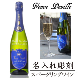 【名入れ】ソムリエ厳選・スパークリングワイン