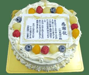 世界でひとつだけのオリジナル書状ケーキ
