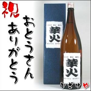 【父の日限定】生酒生詰め原酒【華火】1800ccちょっと贅沢な日本酒
