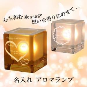 香りとランプの輝きを楽しむ【AROMA 】ワンランク上の高級アロマポット