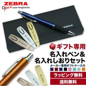 ZEBRAのエマルジョンインクペン+ZEBRA専用ギフトケース+金・銀・銅の名入れしおり3枚セット