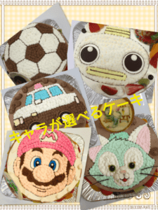 33種類から選べるキャラクターケーキ