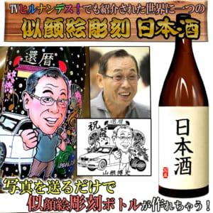 【TV紹介】似顔絵入り彫刻ボトル/日本酒